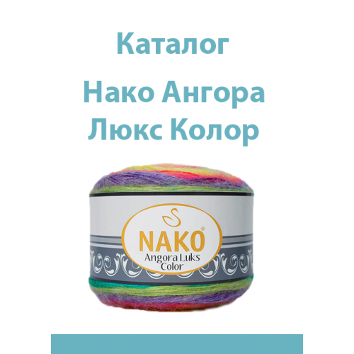 Нако Ангора Люкс Колор - Nako Angora Luks Color